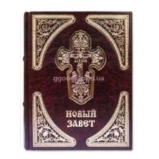 Новый Завет (Marma Rossa)