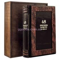 Грин Роберт 48 законов власти (Serpente)