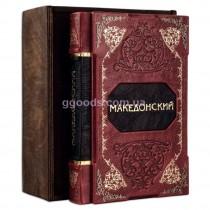 Великий Александр Македонский