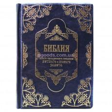 Библия Ветхий и Новый Завет (Blu Metallizzato)