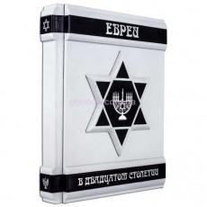 """Книга на подарок """"Евреи в ХХ столетии"""""""