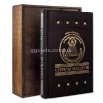 """Книга подарочная """"Секреты масонов"""""""