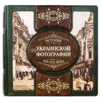 История украинской фотографии XIX-XXI века