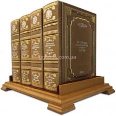 Славянская энциклопедия (в 4-х томах с подставкой)