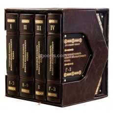 Толковый словарь живого великорусского языка. Современное написание (в 4-х томах)