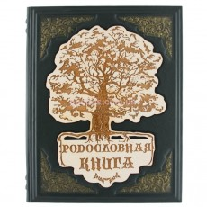 Родословная книга зеленая в кожаной обложке