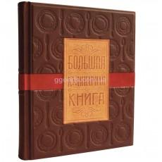 Большая кулинарная книга в кожаном переплете