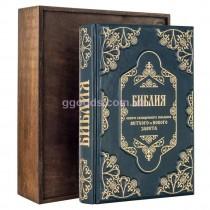 Библия Ветхий и Новый Завет (Celeste Azzurro)