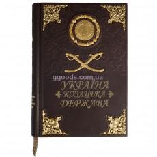 "Книга ""Україна – козацька держава"""