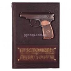 """Книга """"Пистолеты и револьверы. Большая энциклопедия"""""""
