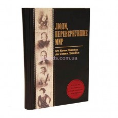 """Книга """"Люди, перевернувшие мир"""""""