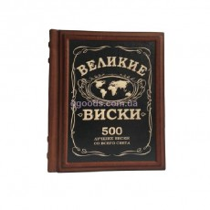 Великие виски 500 лучших виски со всего света