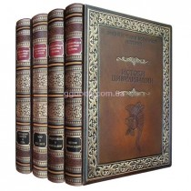 Энциклопедия всемирной истории (комплект 4 книги)