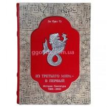 """""""Из третьего мира - в первый. История Сингапура 1965-2000"""" Ли Куан Ю"""
