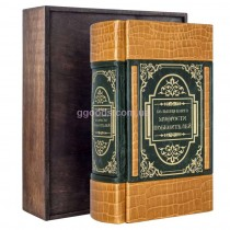 Большая книга мудрости победителей