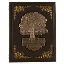 Родословная книга подарочная с литым деревом