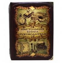 Настольная книга руководителя (в коробе с тайником)