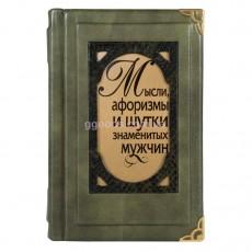 """Книга """"Мысли, афоризмы и шутки выдающихся мужчин"""""""