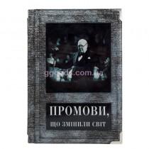 """Книга """"Промови, що змiнили свiт"""""""