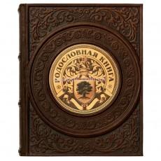 Родословная книга кожаная коричневая
