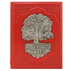 Родословная книга в красном цвете