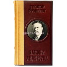 """Книга """"Законы лидерства"""" Теодор Рузвельт"""
