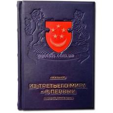"""Книга """"Из третьего мира в первый"""" История Сингапура. Ли Куан Ю"""