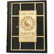 """Подарочная книга """"Книга Пути"""" Лао-Цзы"""