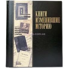 Книги, изменившие историю (большой формат)