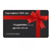 Электронный подарочный сертификат на 500 грн