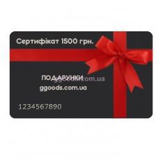 Электронный подарочный сертификат на 1500 грн