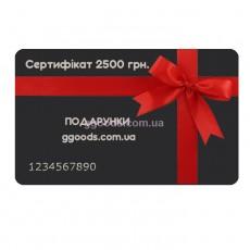 Электронный подарочный сертификат на 2500 грн