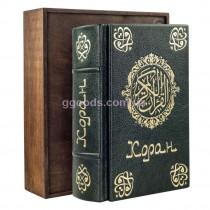 Коран в кожаном переплете