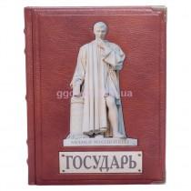 Никколло Макиавелли Государь
