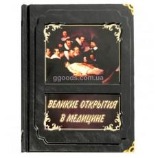 """Книга """"Великие открытия в медицине"""""""