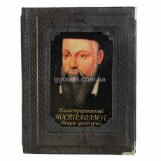 """Книга """"Иллюстрированный Нострадамус. Вещие центурии."""""""