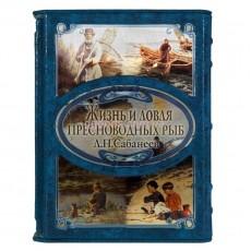 """Книга """"Жизнь и ловля пресноводных рыб"""" в подарочном коробе"""