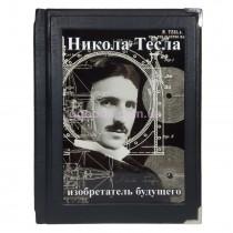 """Книга """"Никола Тесла. Изобретатель будущего"""""""
