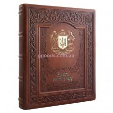 Родословная книга Герб в кожаном переплете на украинском языке