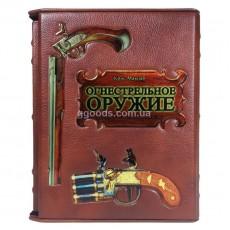 """Книга """"Огнестрельное оружие"""" Крис Макнаб"""