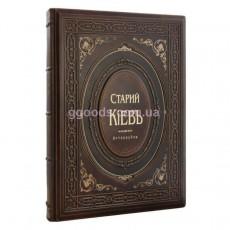 Старый Киев Книга фотоальбом