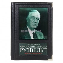 """Книга """"Франклін Делано Рузвельт. Життя політика"""""""
