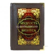 """Книга """"Мудрость большого бизнеса"""""""