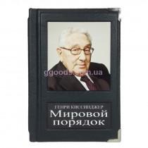 """Книга """"Генри Киссинджер. Мировой порядок"""""""