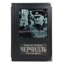 """Книга """"Черчилль. Біографія"""""""