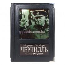 """Книга """"Черчилль. Биография"""""""
