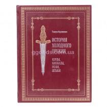 """Книга """"История холодного оружия"""""""
