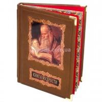 Книга мудрости (Давтян А.О.)