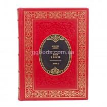 """Книга """"Воля к власти. Книга 1"""" Фридрих Ницше"""