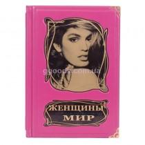 """Книга """"Женщины, покорившие мир. Богини XX века"""""""